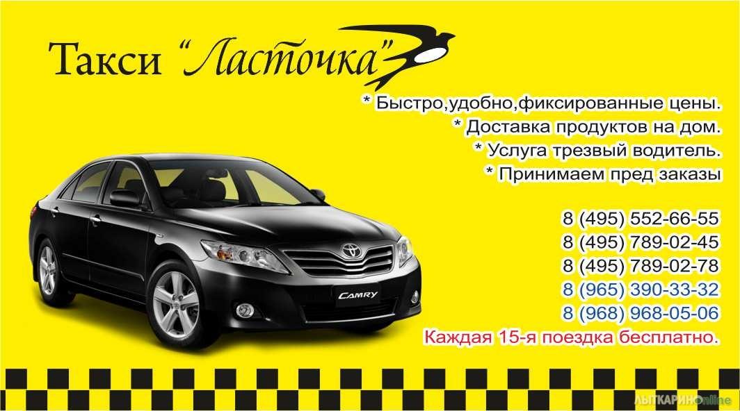 Работа в лыткарино диспетчером такси